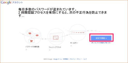 Googleで2段階認証設定したらiPhoneからGmailが使えないので修正した