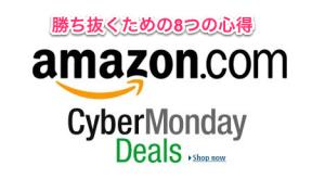 大好きなAmazonの期待のバーゲンセール『Cyber Monday(サイバーマンデー)』がもうスグ開催っ!