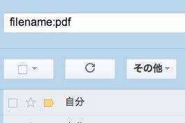 検索結果  tooru19 gmail com  Gmail 6