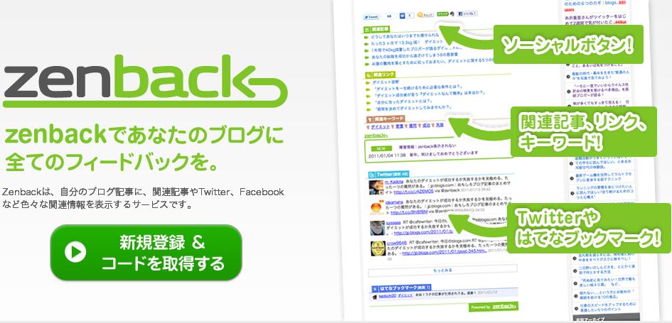 あの緑のキニナルソーシャルブログパーツ『Zenback』をWordPressテンプレートに早速導入してみた