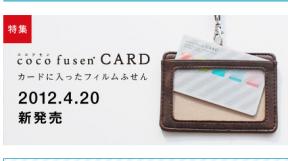 Products I love! カンミ堂からオシャレなカード型のフィルム付箋『ココフセンカード(カード型)』発売