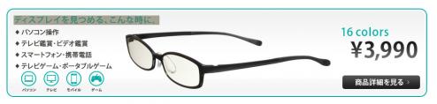 ディスプレイから目を守る。今パソコン用メガネが非常に熱い