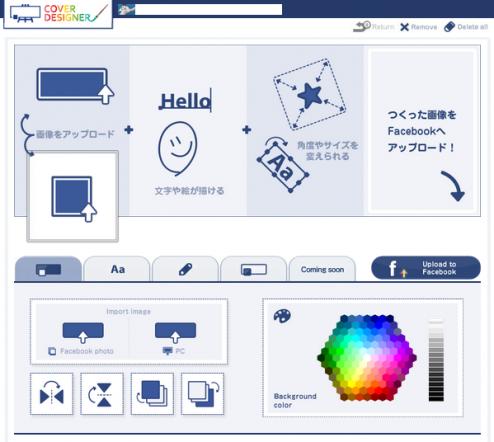 Facebookのタイムラインカバー写真とプロフィール写真を一発で一体化させちゃう驚愕ツール『Cover Designer』