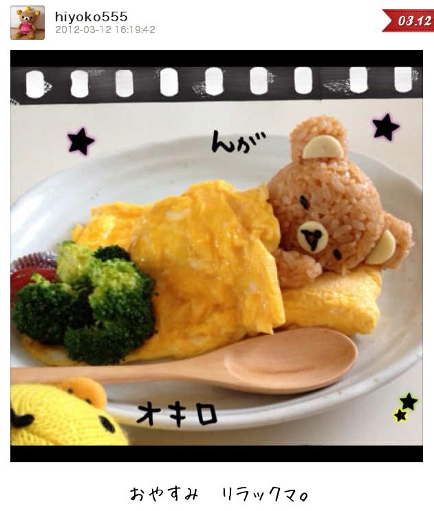【料理】キャラ弁の次は『3Dキャラごはん』到来!リラックマとか可愛すぎて料理の域を超えてます