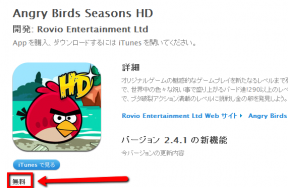 【アプリ速報】これはチャンスだ!Angry Birds Seasons HD【ipad】が今だけ無料だよ、即GET!