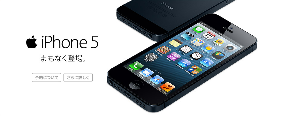 知らなきゃ損!お得なキャンペーンを絶対に見逃すな。ソフトバンクもテザリングを「iPhone5」で解禁!