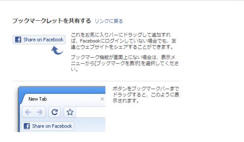 超簡単!ワンクリックで他のサイトをFacebookページへシェアする方法