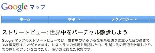 20120412 googlemap1