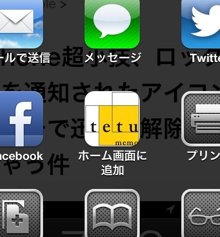 イケてるWordPressテーマ、StingerでiPhoneSafariの「ホーム画面追加」のアイコンを変更
