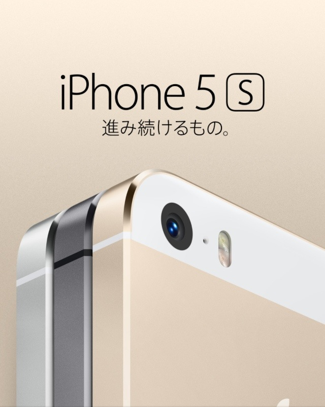 auからiPhone5sを発売日に全然並ばずに変えちゃう話