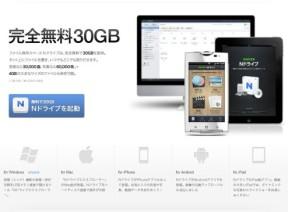 30GB無料オンラインストレージの「Nドライブ」がまさかの突然サービス終了宣言!