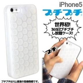 プチプチ・ぷちぷち・ずーとプチプチなiPhone5ケースが楽しそうでたまらん