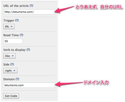 Recommendations Bar  Facebook開発者 1