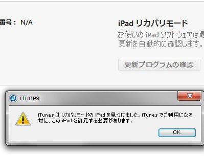 iPadのiOSバージョンUPしたら途中で失敗、リカバリーモードから復旧までの道のり