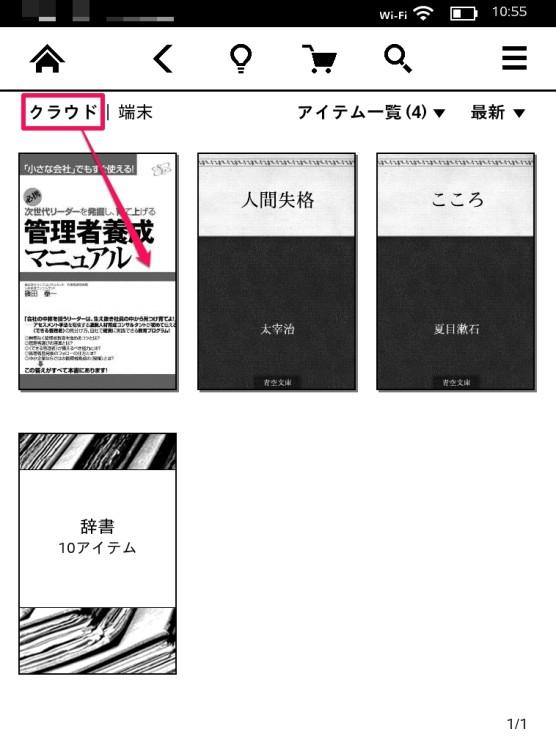 Kindleハイライト5