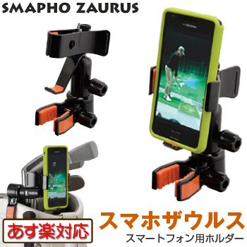 「スマホザウルス」でiPhoneでゴルフのフォームチェックはいかが?