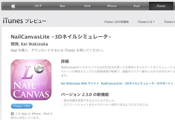 ITunes App Store でご利用いただける iPhone 3GS iPhone 4 iPhone 4S iPod touch 第3世代 iPod touch  第4世代 iPad 対応 2