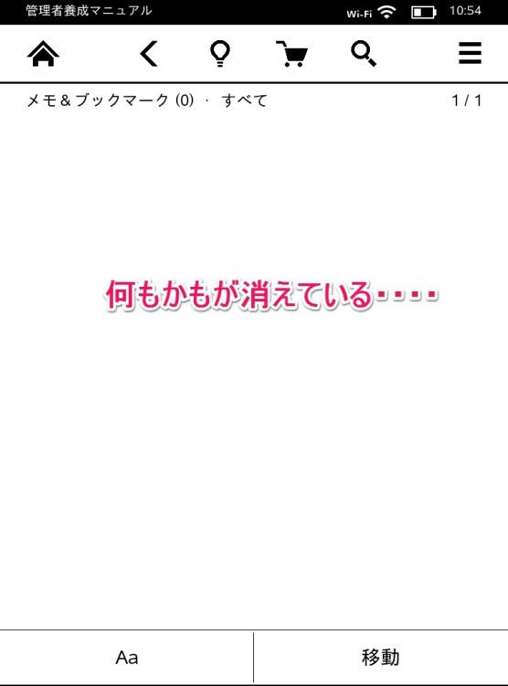 Kindleハイライト3