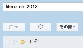 検索結果  tooru19 gmail com  Gmail 5