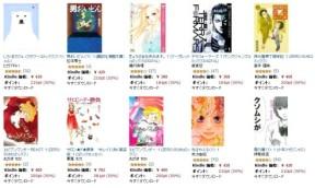 2013年GWはAmazon読書祭り!Kindleで1000点以上のコミックが99円or50%還元だよ