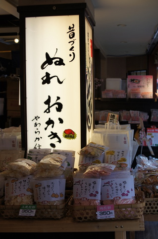 砂糖醤油風味でもっちり仕上げた、京都の老舗せんべい屋の『自然薯入り ぬれおかき』を食す