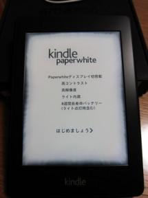 Kindle Paperwhiteでサクッとスクリーンショットを取る方法