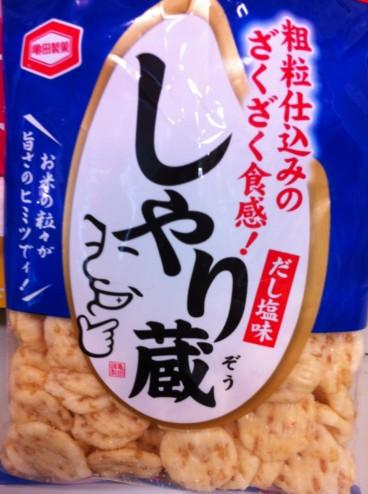 【おせんべい】しゃりしゃり、ガリガリ食べ応え抜群!粗粒仕込みの『しゃり蔵』を食べる