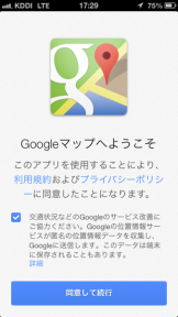 即ダウンロード決定!IOS版GoogleMapsがメッチャパワーアップして帰ってきたよ!