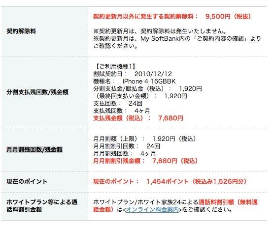 My SoftBank | ソフトバンクモバイル