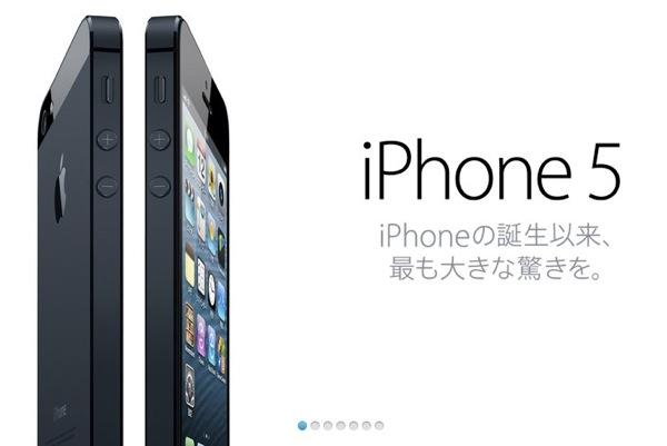 アップル  iPhone 5  これまでで最も薄く 軽く 速いiPhoneです