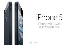 iPhone5購入を失敗しないための3つの重要知識。それは『更新月と請求締日と月月割』