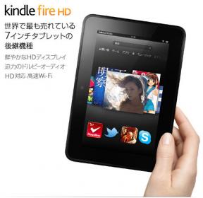 念願のタブレットが出揃いました!Kindle Fire HDも国内発売!