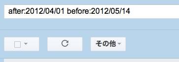 検索結果  tooru19 gmail com  Gmail 8