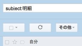 検索結果  tooru19 gmail com  Gmail 7