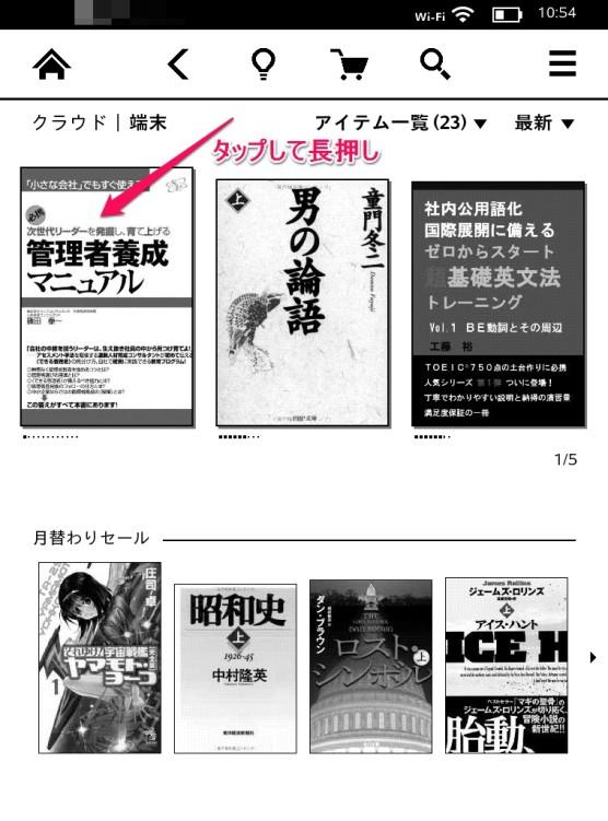 Kindleハイライト1