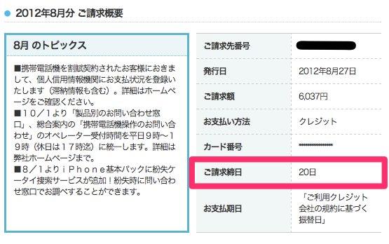 オンライン料金案内|ソフトバンクモバイル