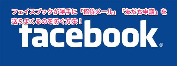 Facebookが勝手に送る「招待メール」「友だち申請」を徹底的に解除する方法