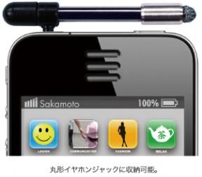Products I love! コンパクトでスタイリッシュなスマホ用タッチペン「スマートアルファ2 ミニ」