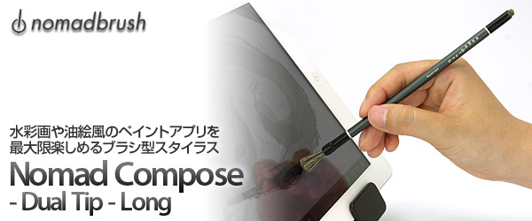 【Product I Love!】まるで水彩画を描くようにipadに絵が描けるスタイラスペン『Nomad Compose』