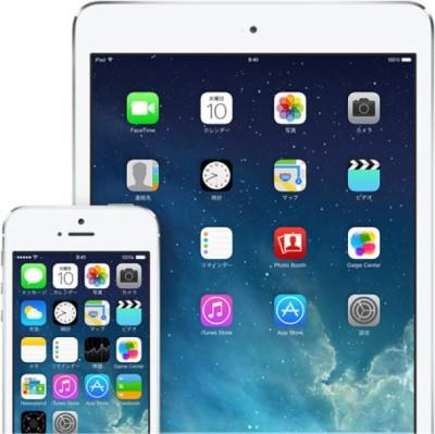 iOS7の視覚効果をオフにしてバッテリーを少しでも長持ちさせよう!