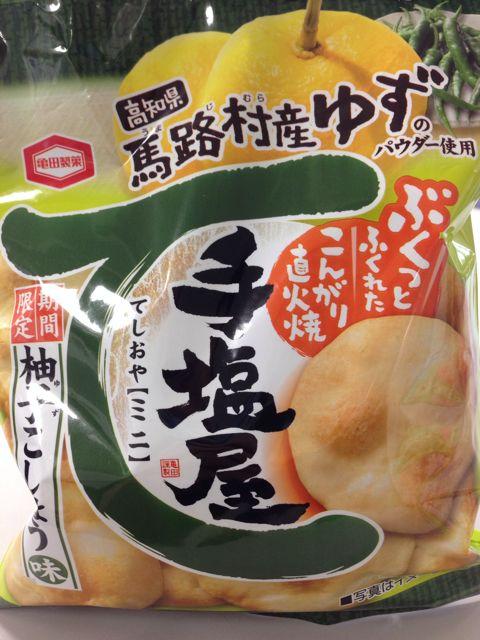 コンビニで手に入る手塩屋の期間限定柚子こしょう味がうまっ!