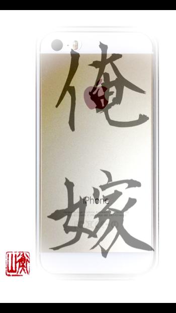 【俺嫁シリーズ2】iPhone5sゴールドに合う最高のケースを教えて!