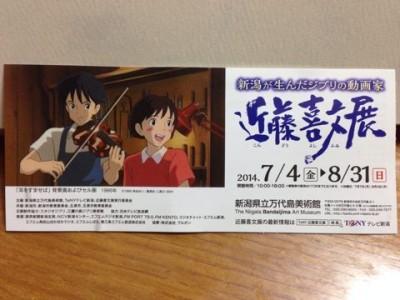 新潟が生んだジブリの動画家「近藤喜文展」に感激してヒザが震えた、、