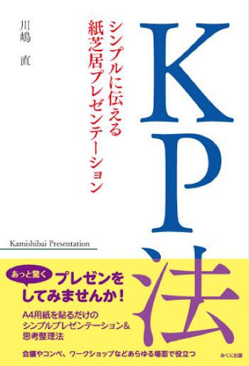 プレゼンはプレゼント!「KP法 シンプルに伝える紙芝居プレゼンテーション」で伝える本質を学ぶ