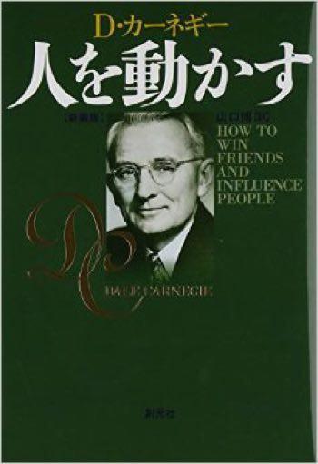 100冊の自己啓発本の前にこれを読もう!デール・カーネギーの「人を動かす」は社会人のバイブルだ。