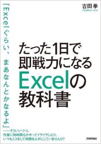 Google先生に頼らなくても「たった1日で即戦力になるExcelの教科書」があれば仕事がサクサク進みますね。