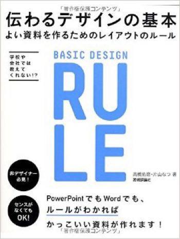 資料作りのキホンを身につける「伝わるデザインの基本 よい資料を作るためのレイアウトのルール」でまわりに差をつける