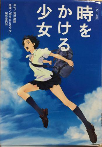 小学生の娘に勧めた「アニメ版 時をかける少女」の小説が、まるで映画を閉じ込めたような素晴らしさだった