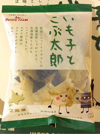 ジャガポックルも美味しいけど、ガリ固ウマ味の新北海道お土産「いも子とこぶ太郎」もめちゃウマだぞ〜