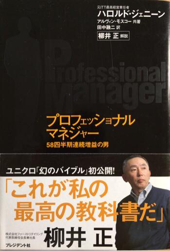 経営には覚悟がいる「プロフェッショナルマネジャー」著者である経営の鬼神ジェニーン氏より魂の経営を学べ!
